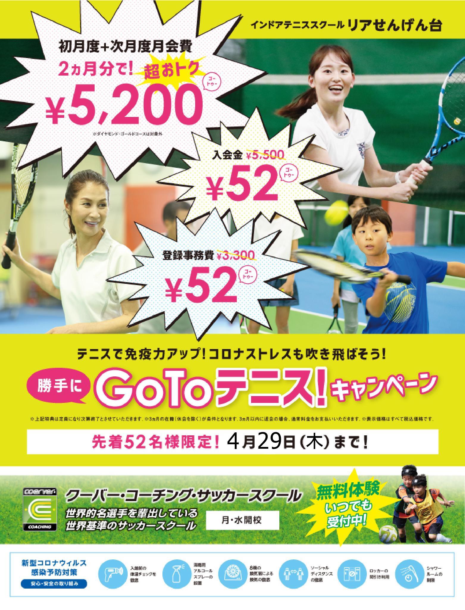 入会特典-入会金+登録事務費¥0!初月度月会費半額!